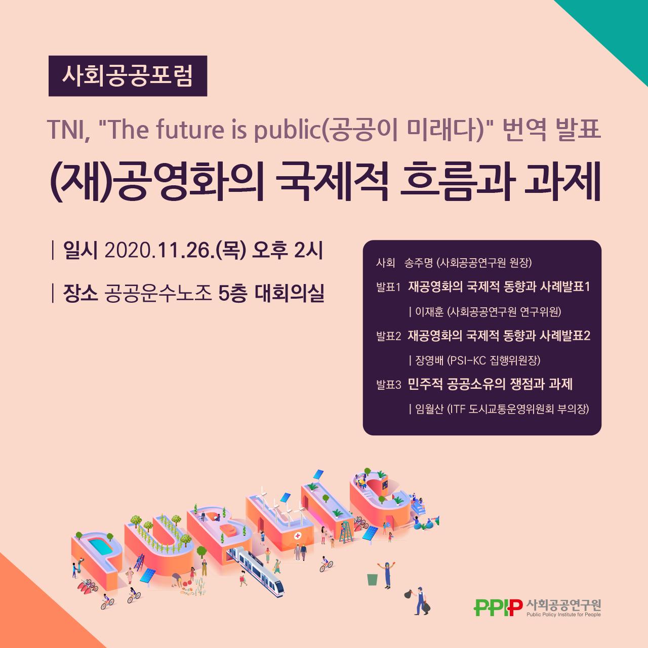 20201126_사회공공포럼_재공영화 웹자보.jpg