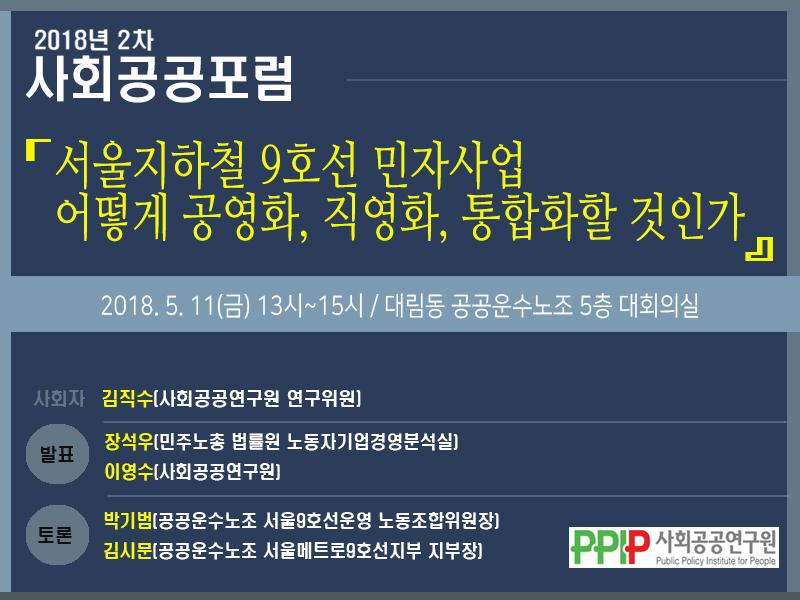 2018_2_ppip-forum.jpg